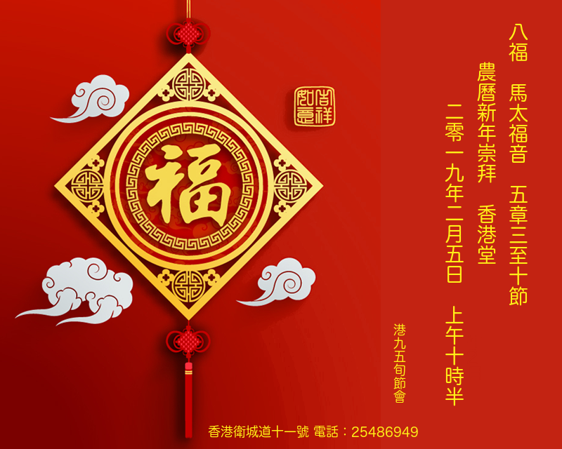 Chinese New Year Service
